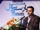 همايش تخصصي پارسي سول