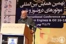 نهمین همایش بین المللی موتورهای درون سوز نفت